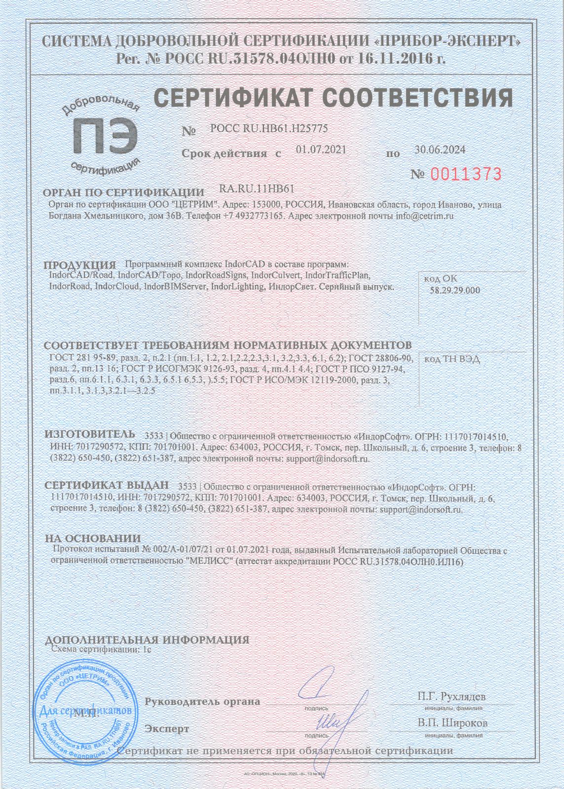 Сертификация сапр сертификация импортных товаров законодательство