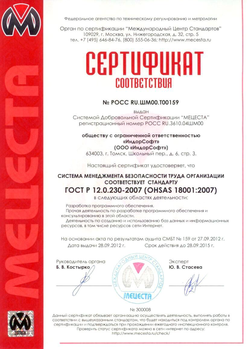 получить Гост 12.0 230 2007 в Пушкино