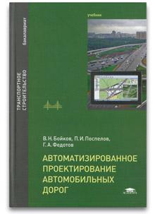 В.Н. Бойков «Автоматизированное проектирование автомобильных дорог»