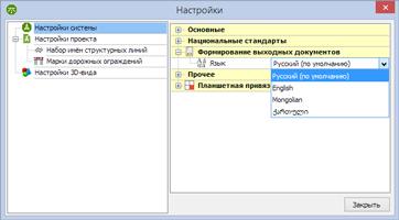 Выбор языка перевода в настройках системы