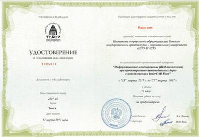 Удостоверение о повышении квалификации слушателя курсов по IndorCAD