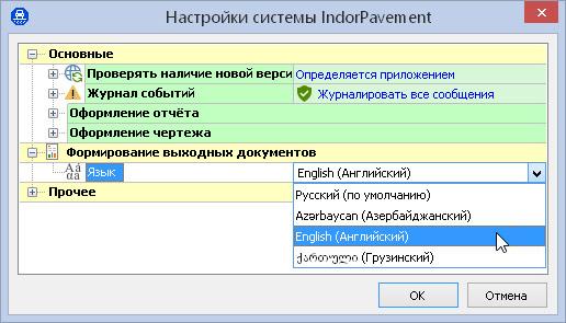 Выбор языка для формирования выходных документов в настройках системы IndorPavement