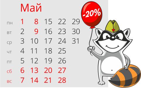 Все красные дни мая при покупке на сайте — скидка 20%