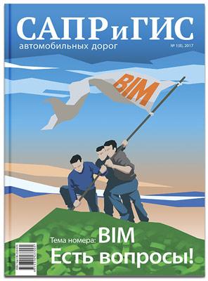 Обложка восьмого выпуска журнала «САПР иГИС автомобильных дорог»