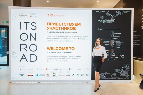 Конференция ITSONROAD — 2017