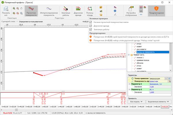 Проверка активного поперечного профиля в IndorCAD