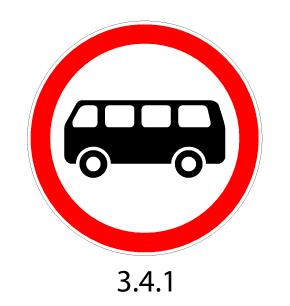 Знак 3.4.1