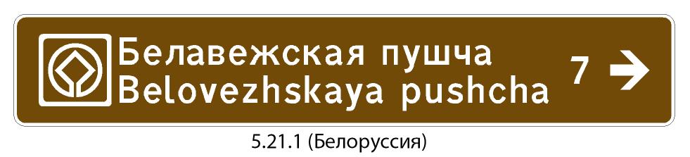 Туристический символ на знаке 5.21.1