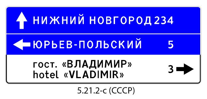 Знак 5.21.2-с