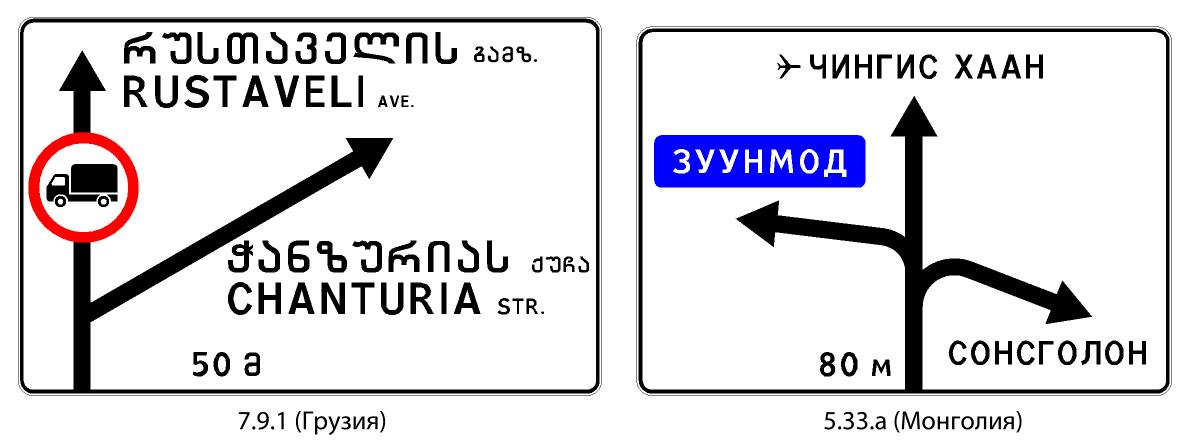 Грузинский и монгольский дорожные знаки