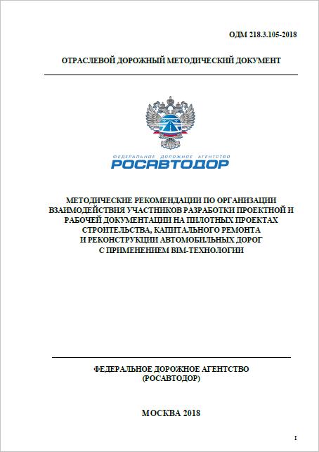 Титульная страница ОДМ 218.3.105–2018