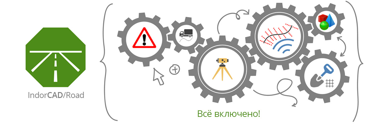 IndorCAD/Road — всё включено!