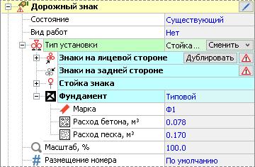 Редактирование параметров фундамента винспекторе объектов