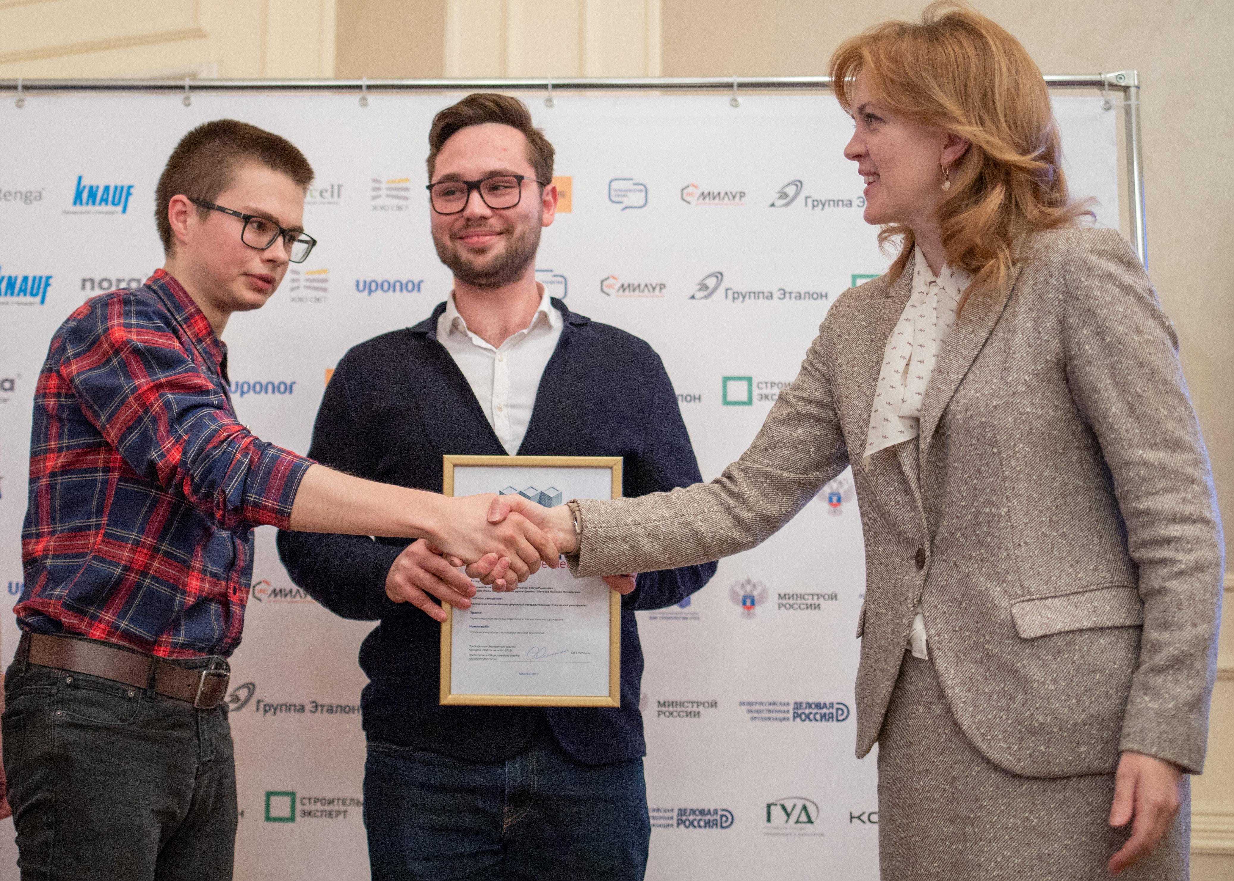 Торжественная церемония награждения призёров конкурса «BIM-технологии 2018»