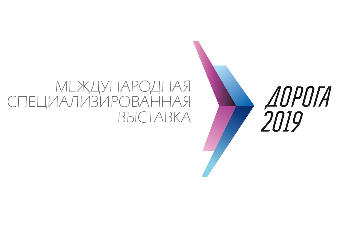 Лого Дорога 2019