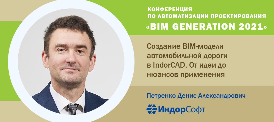 Денис Петренко на BIM GENERATION 2021